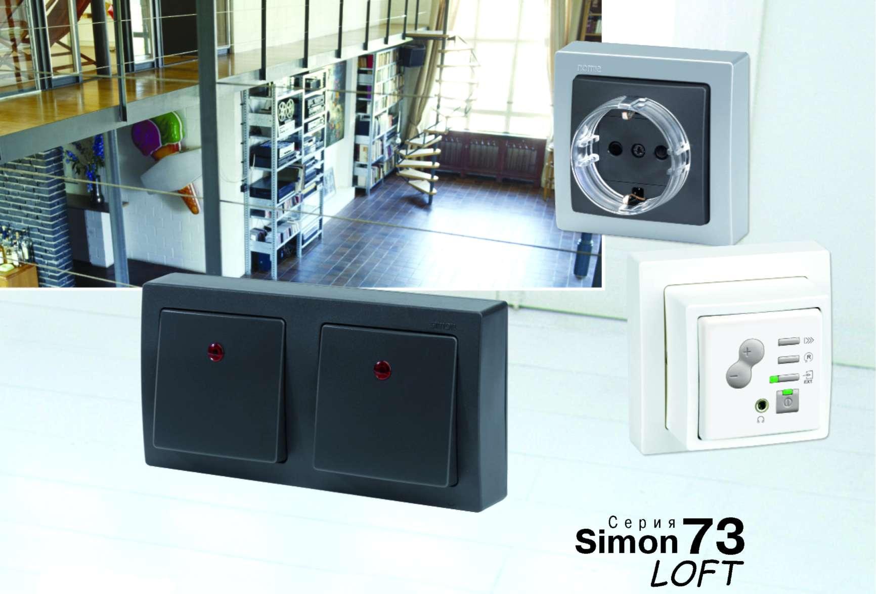 Ассортимент электрики Simon 73 LOFT
